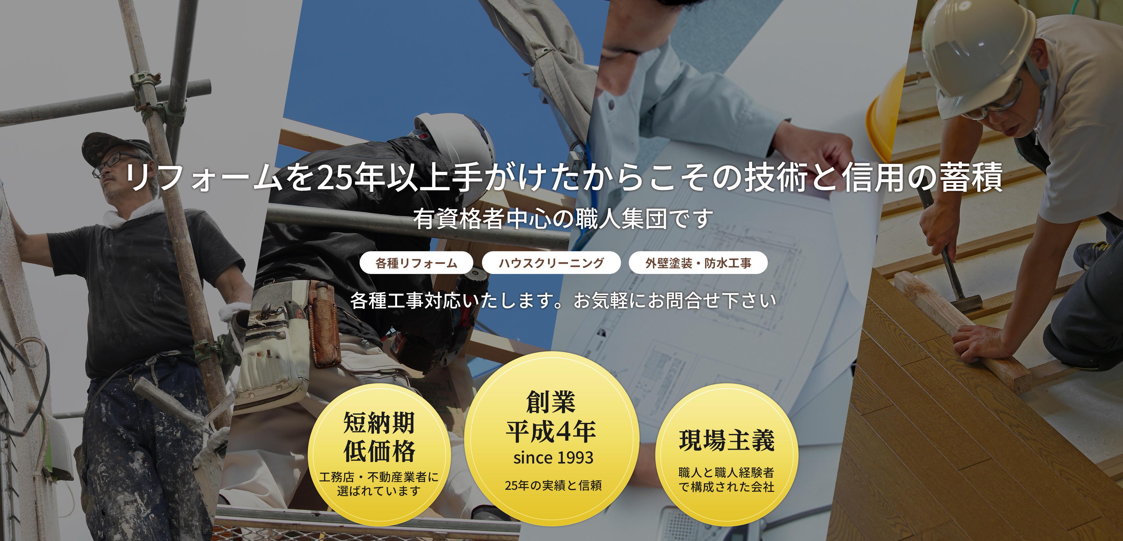 内装工事・外壁塗装・リノベーション・東京・埼玉戸田|(株)サンワードトップ画像